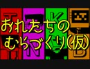 【Minecraft】おれたちのむらづくり(仮)-part.Final-