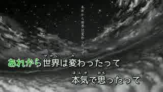 [歌ってください] アスノヨゾラ哨戒班 ギター追加Ver [on vocal] thumbnail