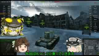 【WoT】提督とビスマルクの戦車道part9