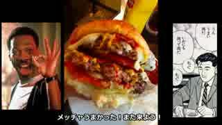 【ドカモン】ネイビーバーガー食べに行く