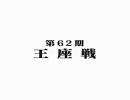 将棋 第62期王座戦 羽生善治王座 vs 豊島