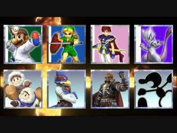 スマブラ3ds Wiiu 新作スマブラをゆっくりで語る 参戦予想編 ニコニコ動画