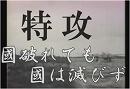 1/2【特攻ドキュメント】特攻 國破れても國は滅びず[桜H26/8/30]