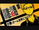【HQ】3DS ハイキュー!! 繋げ!頂の景色!! 繋げ!PVの景色!!第6位発表