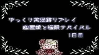 【ゆっくり実況】幽霊娘と極限サバイバル