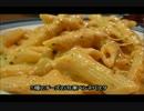 アメリカの食卓 363 セレブ料理人のこってり5種のチーズパスタ!