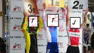 Time Trial Japan 2014 Stage 3 袖ヶ浦 ノーマル