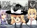 UDK姉貴 アドルフ・ヒトラー説.UAR