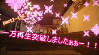 【Minecraft】ゆっくり街を広げていくよ part4-1