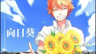 【初音ミク】向日葵【ビーカーP】【8月】