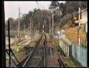 前面展望 京王電鉄 動物園線(多摩動物公園→高幡不動)98年頃