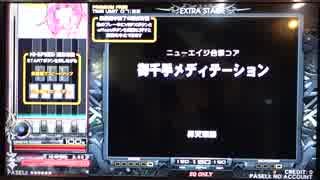 【beatmania IIDX】 御千手メディテーション (SPA) 【SPADA】