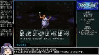 【ゆっくり実況】ヘラクレスの栄光Ⅳ RTA_4時間44分22秒_Part6/6