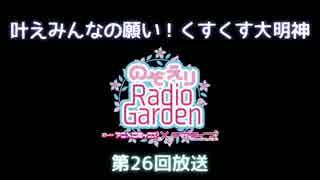 【のぞえりRadio Garden】叶えみんなの願い!くすくす大明神 まとめ Part2