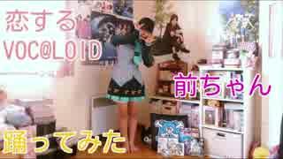 【前ちゃん】恋スルVOC@LOID 踊ってみた【初音ミク誕生祭2014】