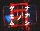 終わらない恐怖の一週間【実況】11日目 thumbnail