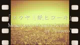 【RamBaar】ユウヤミ紙ヒコーキMegalopolisWalkingRemix ※アルバムRamStartDemo配布