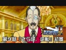 【逆転裁判123実況プレイ】 第9話 『さらば、逆転』 【初審】