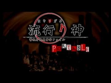 流行り神】Phantom - ニコニコ動画