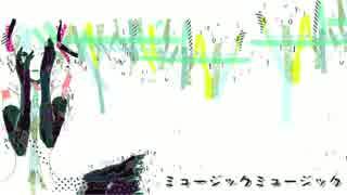 【❄歌ってみた❄】 ミュージックミュージッ