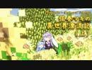【Minecraft + Biomes O' Plenty】弦巻マキ異世界漂流記 Part.7 上【VOICEROID実況】