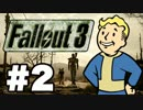 【Fallout3】危険なお散歩【実況】#2