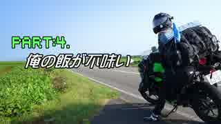 北海道R(リターンズ) KAWASAKI NINJA250【PART4】