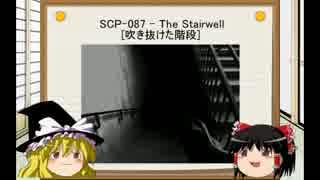 [ゆっくり]SCPを紹介してみた Part:13