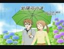 【KAITO】紫陽花の道【オリジナル曲】