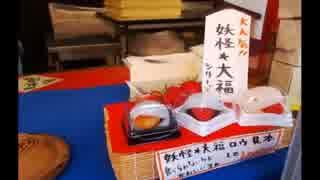2014年03月28日 オカルトグルメと荒川区周辺散歩 - 500円パーカーと妖怪大福