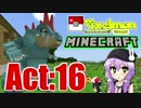 【Minecraft】MAICRA MONSTER【Pixelmon】Act.16