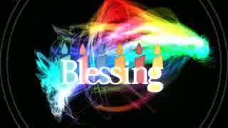 【記念企画】Blessing ver.暇部