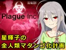 【モバマス】星輝子の全人類マタンゴ化計画【Plague Inc】