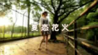 。*+夏恋花火踊ってみた。+☾