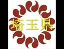 【日本の食文化】埼玉県 ~新作続々!埼玉ご当地グルメ王~
