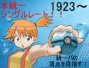 【ポケモンXY】カスミは統一パのレート頂点を目指す!part14 thumbnail