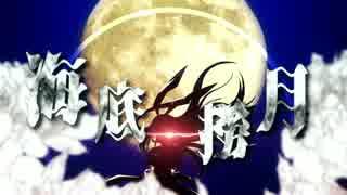 【咲MAD】-Her World-