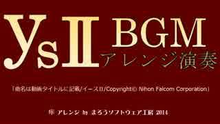 イース2 BGM 12 「ICE RIDGE OF NOLTIA」 ハイレゾ高音質