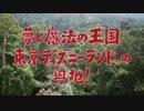 「藤岡弘のジャングルクルーズ探検隊」