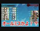 【艦これ】リンガ提督が逝く! Part26【ゆっくり実況プレイ】