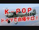 【K-POP】 ドイツで自爆テロ!