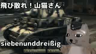 【WoT】<ゆっくり実況> 飛び散れ!山猫さん 第三十七話
