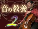 『音の教養』#2「王の音楽」バッハからの捧げもの〜あなたのためのクラシック音楽