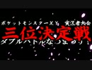 【XY実況】水族館パ×ダブルバトルなつまつり!【三決 VSよこしま】