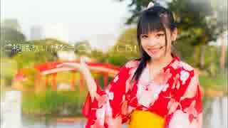 【すずめ】夏恋花火を踊ってみた【永遠の