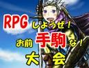【MUGEN】RPGしようぜ!お前手駒な!大会