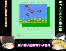 【ファミコン】ゆっくりFCC 『BOULDER DASH』 Part4 【ゆっくり実況】