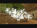 【Minecraft】不思議な犬と不思議な木【予告OP】
