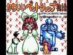 【TAS】かわいいペットショップ物語Part1