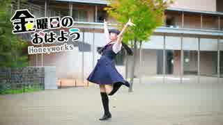 【足太ぺんた】金曜日のおはよう 踊ってみた【おはよう!!】